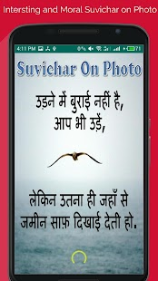 Suvichar On Photo- screenshot thumbnail