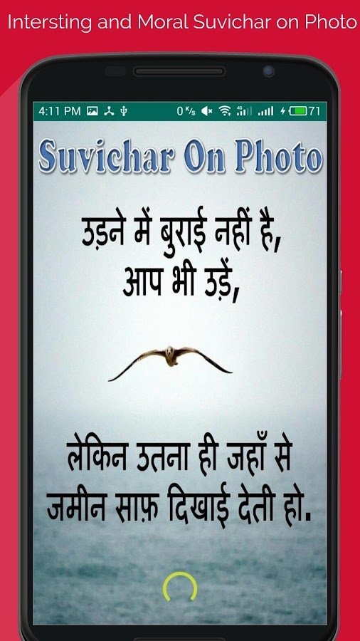 Suvichar On Photo- screenshot