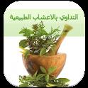 تداوي بالأعشاب الطبية بدون نت icon