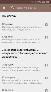 Лекарства и возраст- screenshot thumbnail