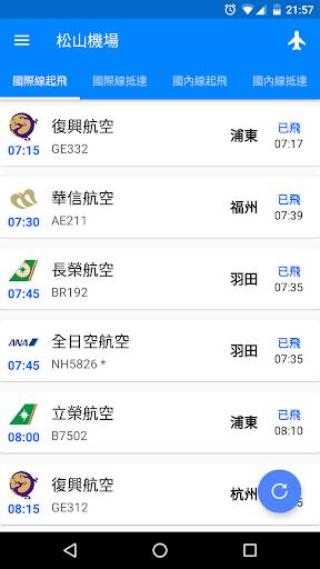 台灣航班通