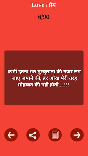 Hindi Status Shayari Sms
