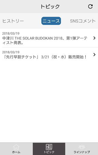 u4e2du6d25u5ddd THE SOLAR BUDOKAN 2018 app powered by LiveFans 2.2.1 Windows u7528 2
