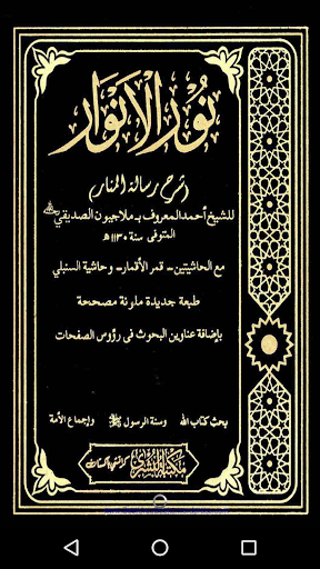 Noor-ul-Anwaar