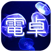 Jellyfish Calculator