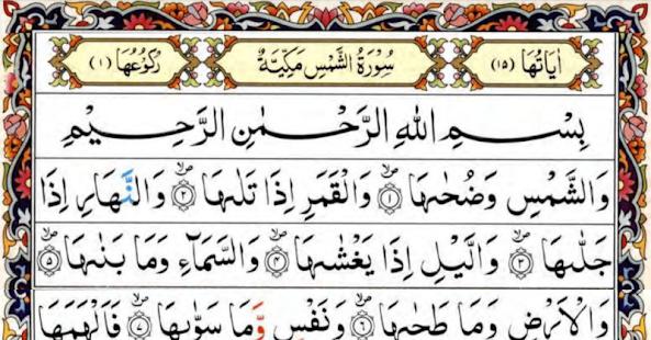 Surah as-Shams (The Sun) - náhled