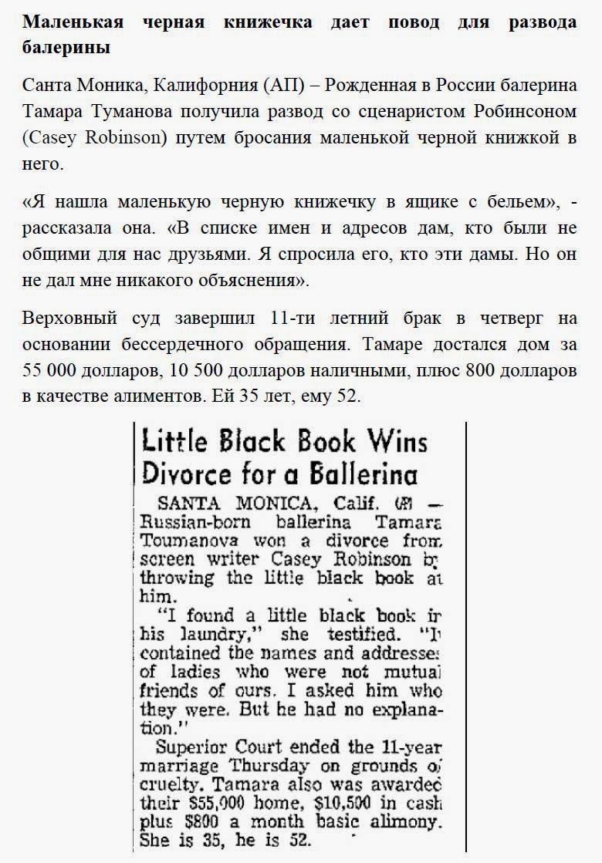 Photo: Tamara Toumanova Объявление о разводе. 15 октября 1955 г.