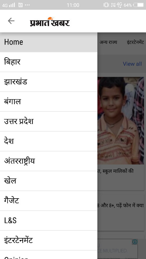 Prabhat Khabar- screenshot