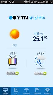 YTN 웨더 (날씨) - screenshot thumbnail