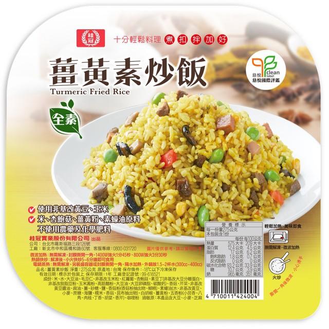 711素食 桂冠薑黃素炒飯