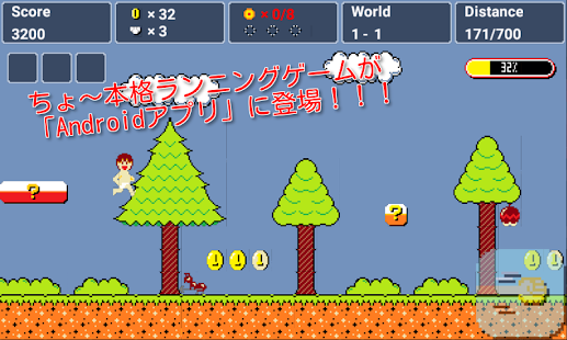Super Kenji run- screenshot thumbnail