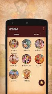 Ramayan In Gujarati - náhled