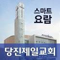 당진제일교회 스마트요람 icon