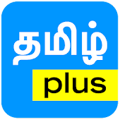 Tamil Plus - Breaking News, Videos, Flicks