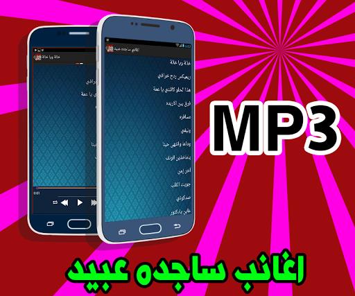 أغاني ساجده عبيد ردح عراقي for PC
