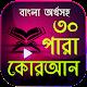 পবিত্র কোরআন ৩০ পারা বাংলা অনুবাদসহ – Bangla Quran APK