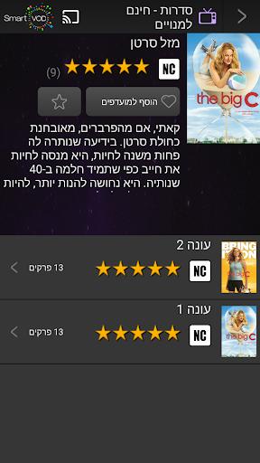 SmartVOD screenshot 6