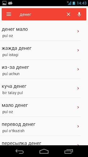 Ruscha-O'zbekcha lug'at (u0420u0443u0441u0441u043au043e-u0423u0437u0431u0435u043au0441u043au0438u0439 u0441u043bu043eu0432u0430u0440u044c) screenshots 5