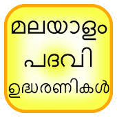 Malayalam Status And Quotes