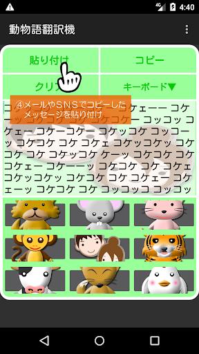 AnimalLanguageTranslator Apk Download 3