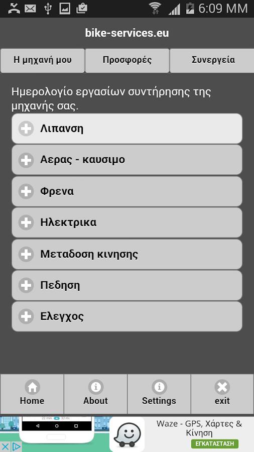 Τα services της μηχανής μου - στιγμιότυπο οθόνης