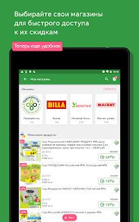 Едадил — акции в магазинах screenshot 07