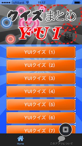 クイズまとめ・YUI編 ~豆知識が学べる無料アプリ~