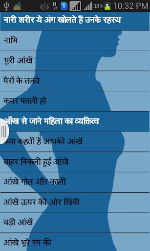 Female Body Secrets in Hindi