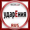 air.ru.teofrast.accentfree