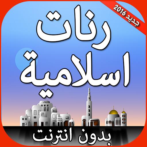 音樂App|رنات الهاتف اسلامية بدون نت LOGO-3C達人阿輝的APP