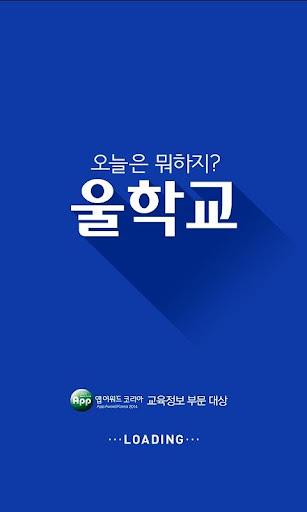 울학교_스마트 스쿨 라이프 Apk Download Free for PC, smart TV