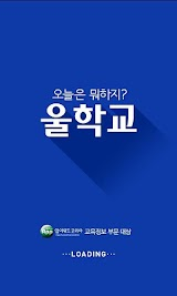 울학교_스마트 스쿨 라이프(급식/시간표/일정) Apk Download Free for PC, smart TV