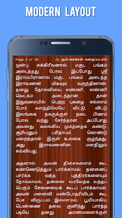 Kamba Ramayanam in Tamil 13.0 screenshot 1097768