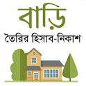 Building Calculator - বিল্ডিং নির্মাণ ক্যালকুলেটর icon
