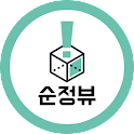 순정뷰 - 순위 정해주는 리뷰 icon