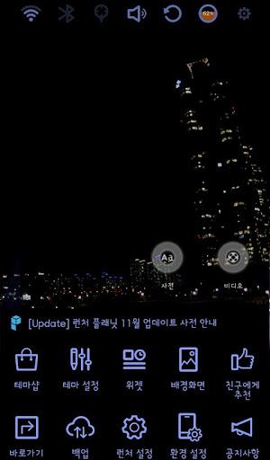 玩個人化App|Our beautiful night Theme免費|APP試玩