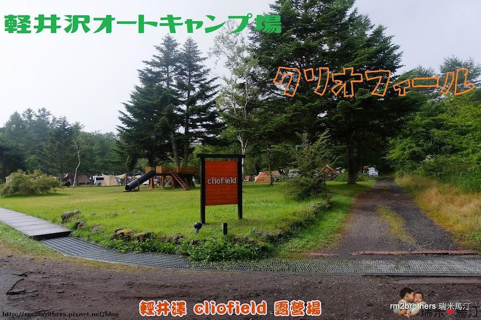 軽井沢オートキャンプ場