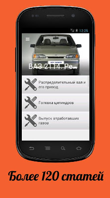 ВАЗ 2114. Ремонт. - screenshot