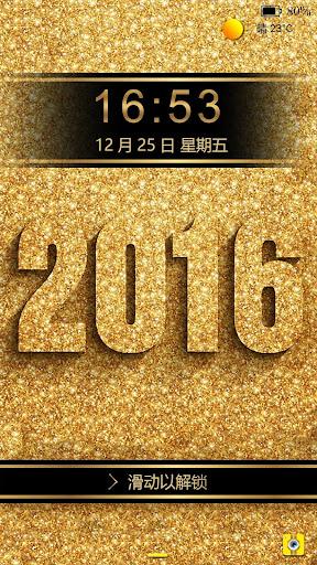 2016 - 闪电锁屏主题