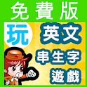 玩英文串生字遊戲:香港小學生必識生字1000免費版
