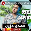 أغاني مهدي مزين 2019 بدون نت APK