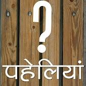 Hindi Riddles - पहेलियाँ
