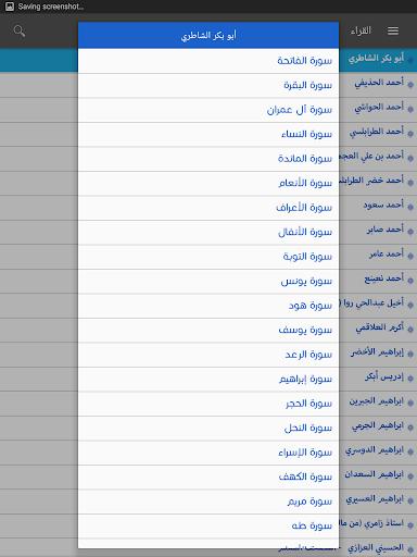 MP3 Quran - V 2.0  screenshots 20