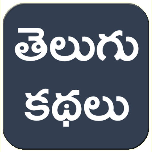Telugu Stories Moral Stories - Apps on Google Play