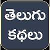 Telugu Stories (Telugu)