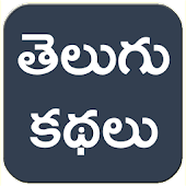 Telugu Stories Moral Stories