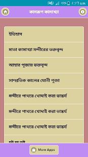 কামরূপ কামাখ্যা - náhled