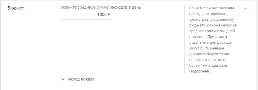 Установка бюджета в КМС Google AdWords