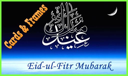 Eid Ul Fitr: Cards Frames