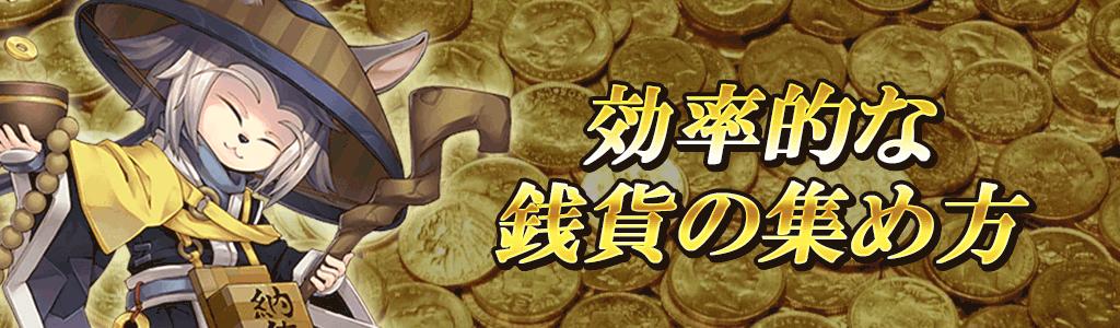 効率的な銭貨の集め方バナー